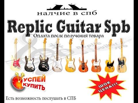 Купить недорогие гитары в интернет-магазине polysound. Доставляем по россии, в беларусь и казахстан. Самовывоз со склада в москве, санкт петербурге.