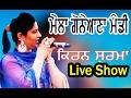 KIRAN SHARMA || MELA GONIANA MANDI || LATEST PUNJABI SONG 2017