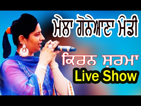 Thumbnail: KIRAN SHARMA || MELA GONIANA MANDI || LATEST PUNJABI SONG 2017