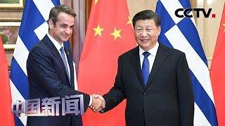 [中国新闻] 习近平会见希腊总理米佐塔基斯 | CCTV中文国际