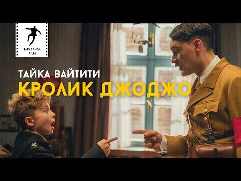 Кролик Джоджо — обзор фильма Тайки Вайтити 2019 года
