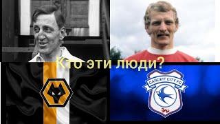 Английский футбол Английские футбольные истории часть третья