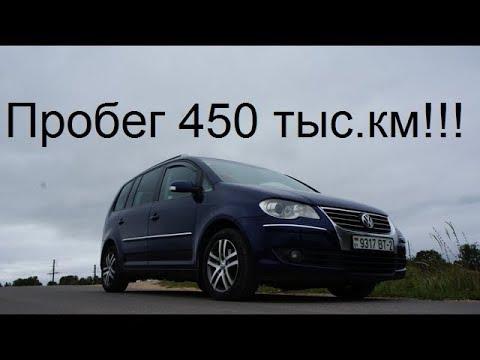 Обзор Volkswagen Touran 2007 г. Пробег 450 тыс. км пригнан из Германии