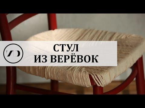DIY | СТУЛ ИЗ ВЕРЕВОК