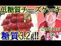 【糖質制限】低糖質なチーズケーキが絶品すぎる!!GOOD EATZの木苺レアチーズケーキ!!