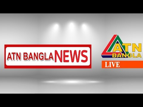 ATN Tube News || Live || ATN BANGLA Official YouTube Channel