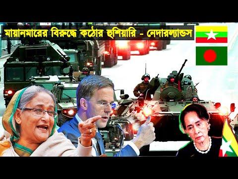 মায়ানমারের বিরুদ্ধে কঠোর হুশিয়ারি-নেদারল্যান্ডস The Netherlands to ensuring justice for the Rohingya