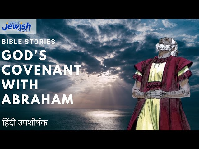 Bible stories in English (Hindi subtitles) -God's covenant with Abraham