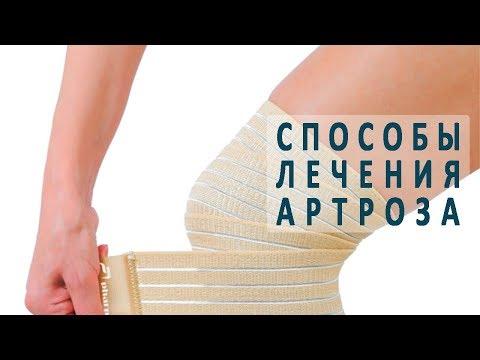 Эффективные методы лечения артроза суставов