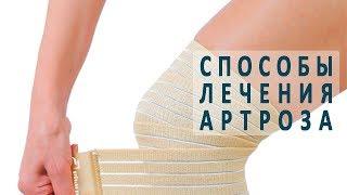 видео Как лечить артроз коленного сустава: медикаментозное лечение