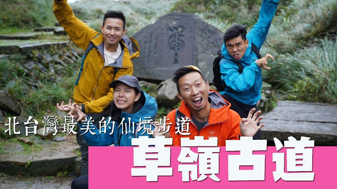 【東北角】北台灣最美仙境步道 草嶺古道