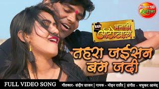 तहरा जईसन बम जदी   New Bhojpuri Full VIDEO SONG   Superhit Bhojpuri Song 2021   #Enterr10Rangeela