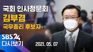 [다시보기] 국회 인사청문회 - 김부겸 국무총리 후보자…