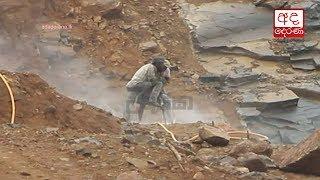 Ada Derana uncovers illegal rock quarry in Kandulugala reserve