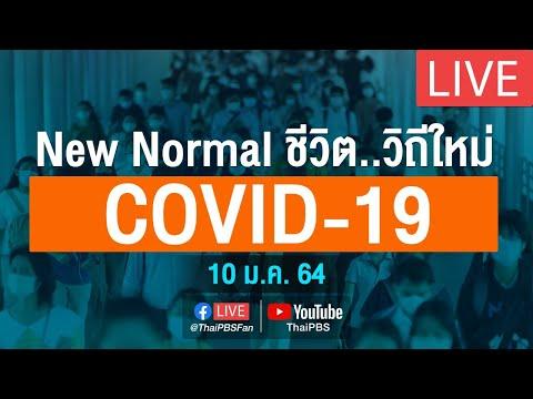 [Live] 15.00 น. สธ.แถลงสถานการณ์โควิด-19 (10ม. ค. 64)