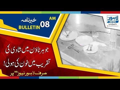 08 AM Bulletin Lahore News HD - 04 January 2018