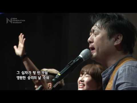 뉴제너레이션(뉴젠) 목요모임 20170601 더 한 기쁨! : 갓피플뮤직