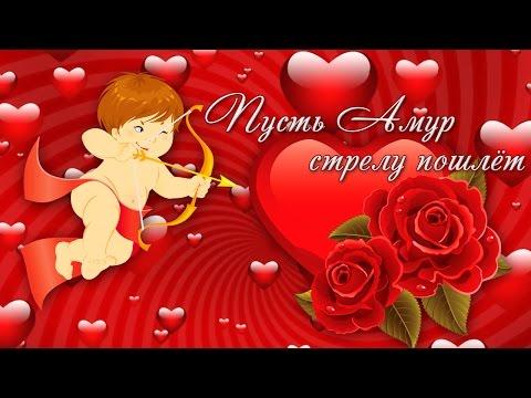 Красивое музыкальное поздравление с праздником любви днем влюблённых - Смешные видео приколы