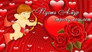 Красивое музыкальное поздравление с праздником любви днем влюблённых
