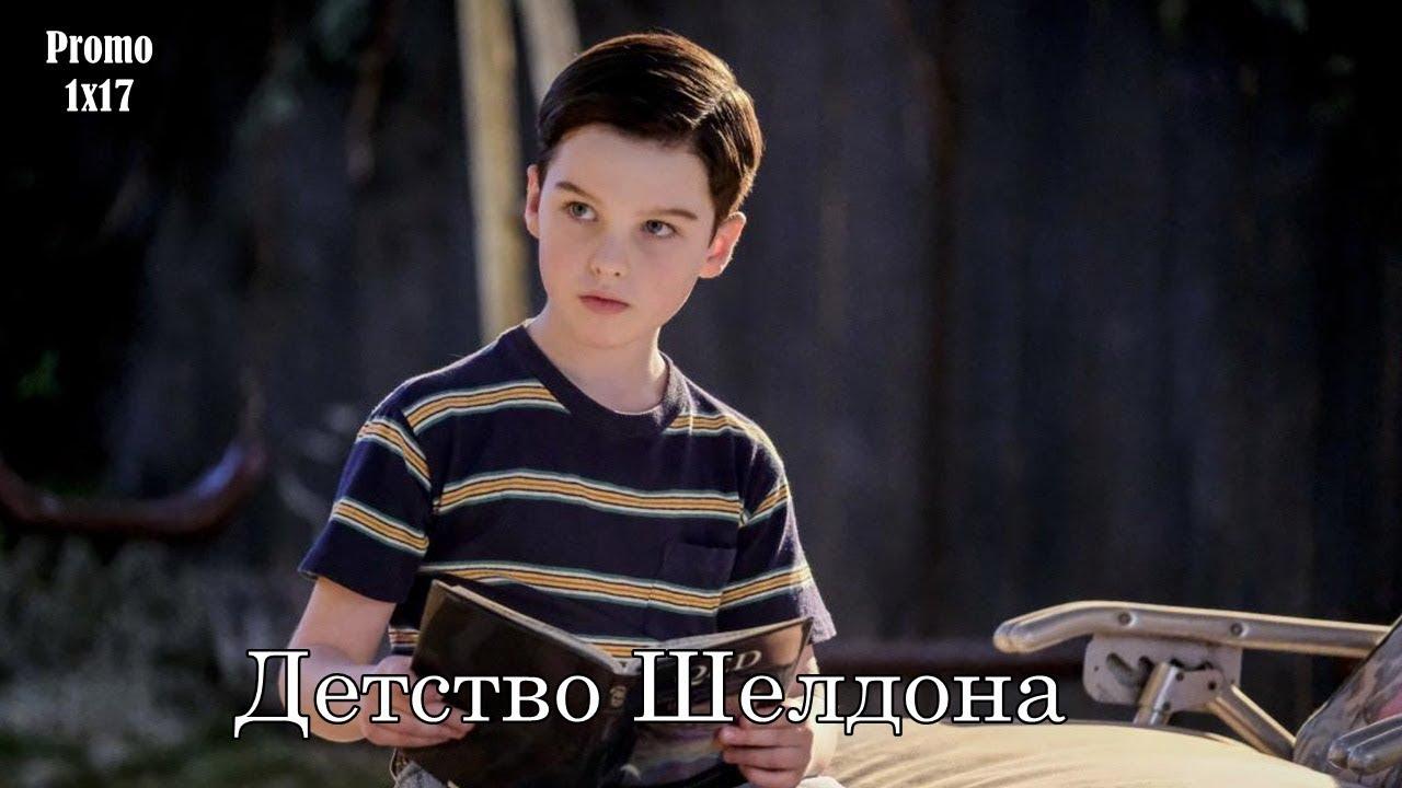 Детство Шелдона 1 сезон 17 серия - Промо с русскими субтитрами // Young Sheldon 1x17 Promo