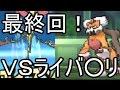 【ポケモンSM】レート2500のプロが教える必勝法・最終回【さらば...VSライバロリ!】 Pokemon Sun And Moon Rating Battle