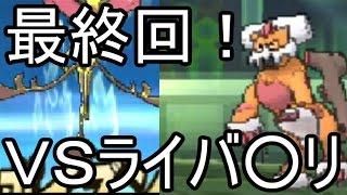【ポケモンSM】レート2500のプロが教える必勝法・最終回【さらば...VSライバロリ!】 Pokemon Sun And Moon Rating Battle thumbnail