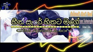 Heen Sare New Mashup  Cover 2  EDIT By මහෙශ් GTM VIDEO Production