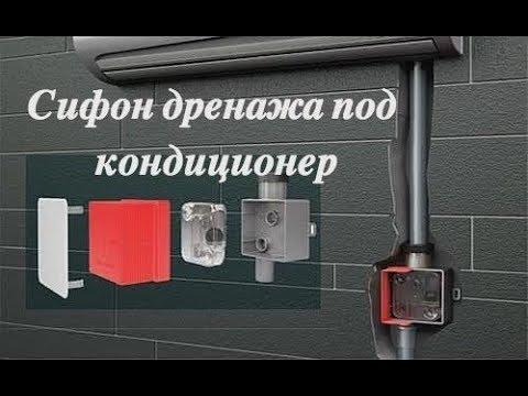 Сифон для дренажа кондиционера в канализацию. Вариант установки