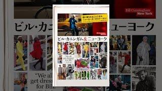 ビル・カニンガム&ニューヨーク (字幕版) thumbnail