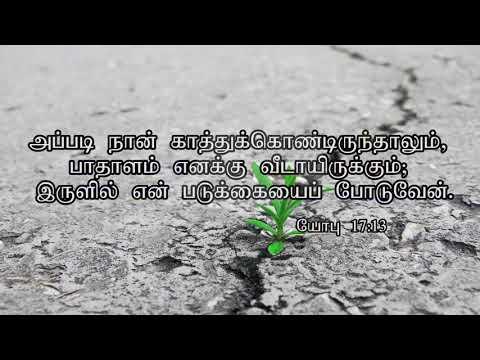 Parathisum Paathaalamum.....psalm 16:10 ...Meditations on Psalms...Pr.G.James Edward...
