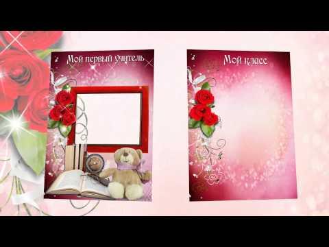 Презентация портфолио ученицы начальных классов розовая нежность