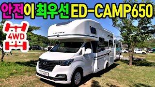 신형스타렉스 4륜구동 캠핑카 제일모빌 ED-CAMP650 new campingcar (충주 목계나루터) thumbnail
