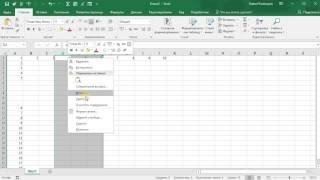 Вставка нескольких строк и столбцов в Excel