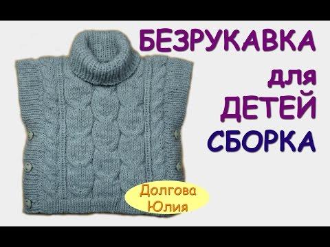 Вязание спицами. Пончо / безрукавка для детей  СБОРКА ///  Knitting