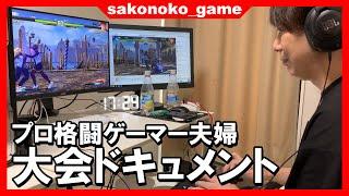 【sako】Intel World Open オンライン大会出場の裏側 【ストV】