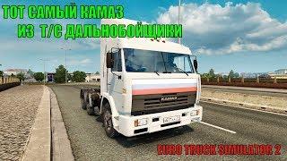 КАМАЗ 54115  Т/С ДАЛЬНОБОЙЩИКИ В Euro Truck Simulator 2 ver 1.8.2.5