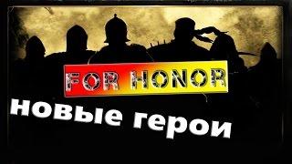 [ For Honor ] CENTURION и NINJA новые герои