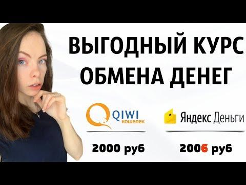Как перевести деньги с Qiwi-кошелька на ЯндексДеньги по выгодному курсу?