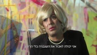 אילן פלד מראיין את נחמה ריבלין - פרוייקט הארץ ליום האישה הבינלאומי