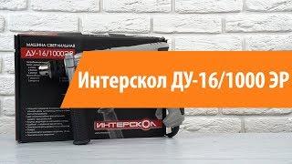 Розпакування дриль Интерскол ДУ-16/1000 ЕР / Unboxing Интерскол ДУ-16/1000 ЕР