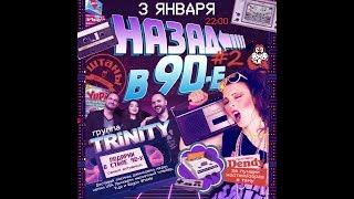 "TRINITY - программа 90-е (бар-клуб ""Штаны"")"