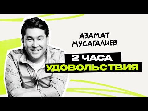 Азамат Мусагалиев: путь, страхи и бурная фантазия \ Камызяки КВН \ Предельник