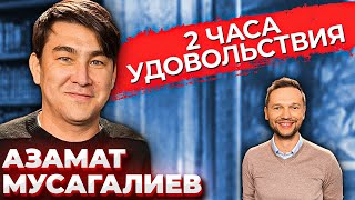 Азамат Мусагалиев: путь, страхи и бурная фантазия \\ Камызяки КВН \\ Предельник