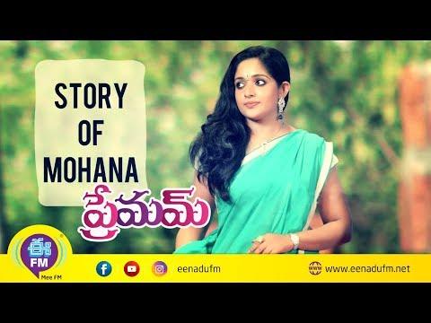 E FM Premam Story Of Mohana | Love Show | Women's Freedom | Child Education  | Eenadu Fm