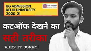 Du admissions 2020 || How to check Delhi university official cutoff || Don't Do these Mistakes |