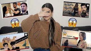 حضرت فيديوهاتكن عن الغنية | ردة فعلي!