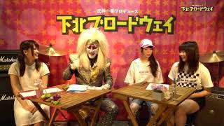 9/16(土) 「下北ブロードウェイ」 下北沢VOICE FACTORY OPEN/START 13:0...