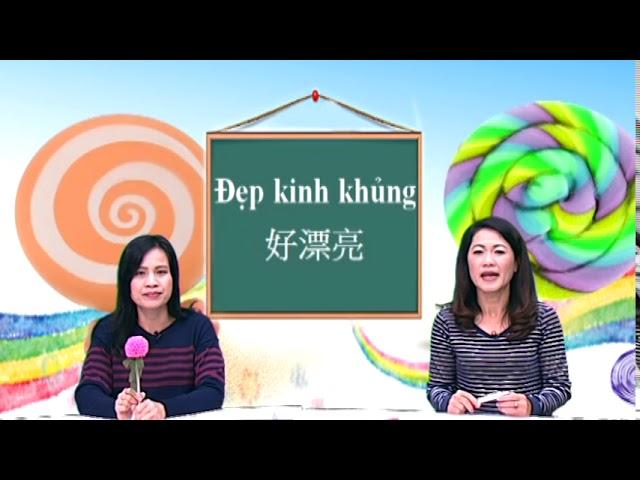 別墅 - 越南語教學 (RTI央廣 - 飛越世界GO)