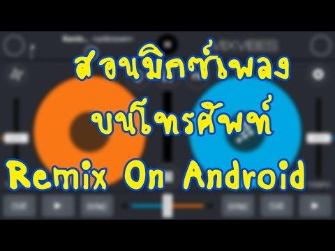 สอนรีมิกซ์เพลง บนโทรศัพท์ Android
