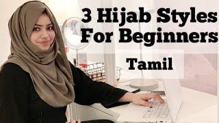 Full Coverage Hijab Tutorial  No pins and No undercap  Easy hijab Tutorial